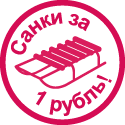 Сани15